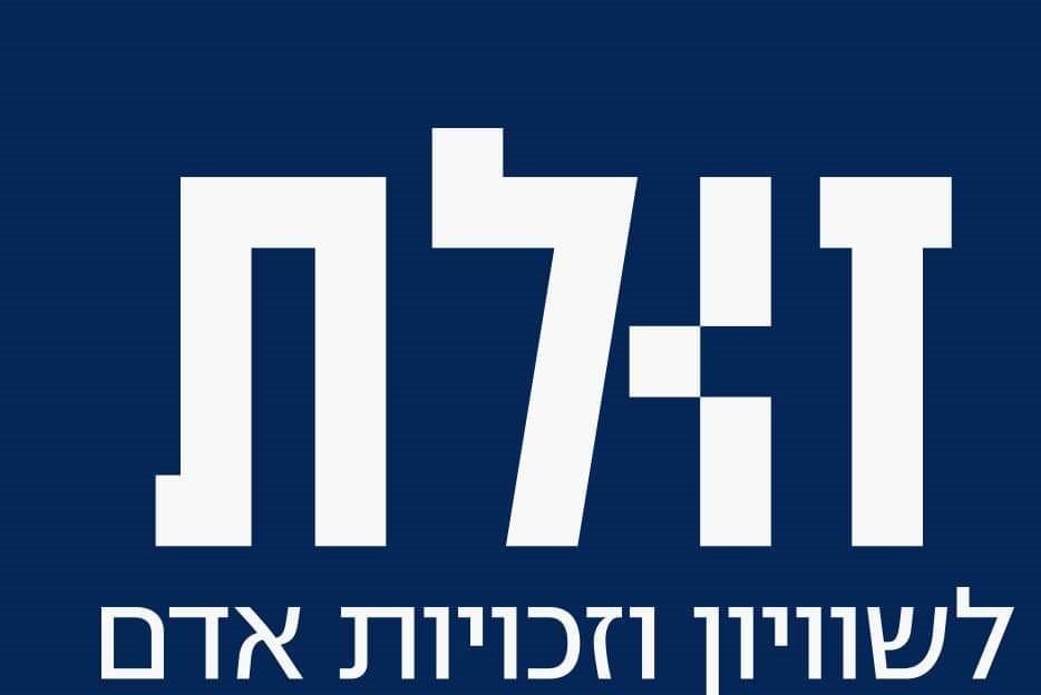 לוגו זולת לאתר